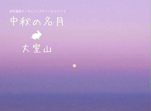 伊豆高原オータムフェスティバルのご案内